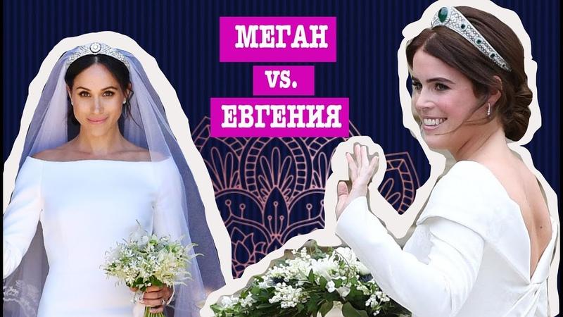 Дырка на подошве и падение пажа: все различия между свадьбами Меган Маркл и принцессы Евгении