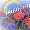 Любовино/Комфорт. Деревня Вартемяги, СПб.