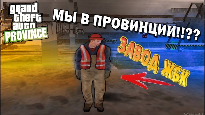 MTA PROVANCE 1 Мы в провинции Завод ЖБК