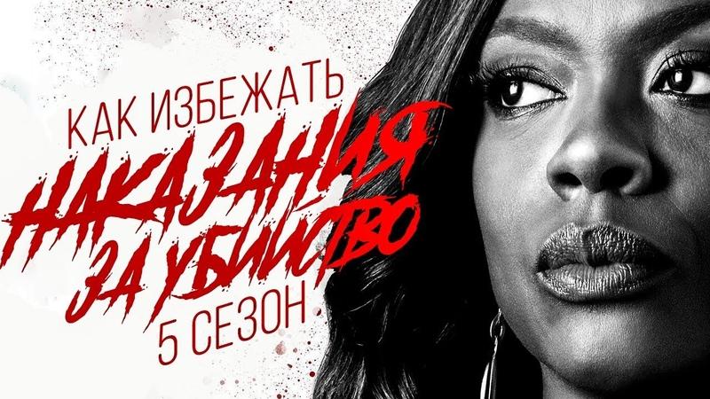 Как избежать наказания за убийство 5 сезон Обзор Трейлер 2 на русском