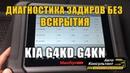 Диагностика задиров без вскрытия KIA G4KD G4KN
