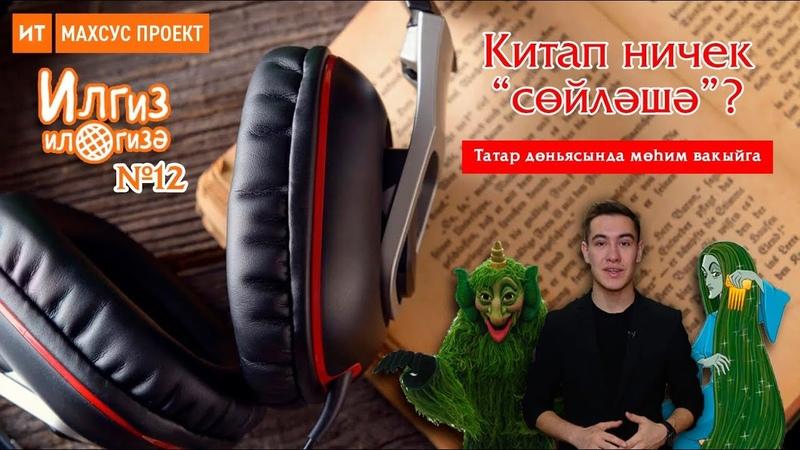 Китап ничек сөйләшә Илгиз ил гизә №12