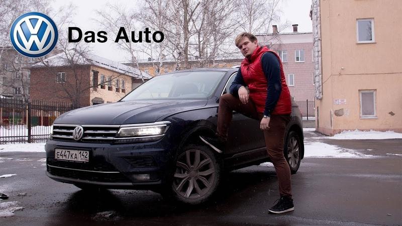 Новенький VAG Volkswagen Tiguan