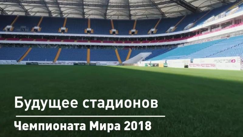 Наследие чемпионата мира 2018. Анонс бизнес-завтрака СБК