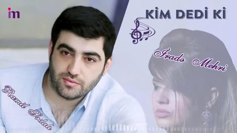 Irade Mehri Ramil Sedali - Kim dedi ki 2019 (Official Audio).mp4