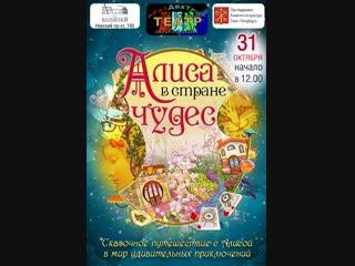 Отзывы зрителей о спектакле Алиса в стране чудес - Театр РазДваТри