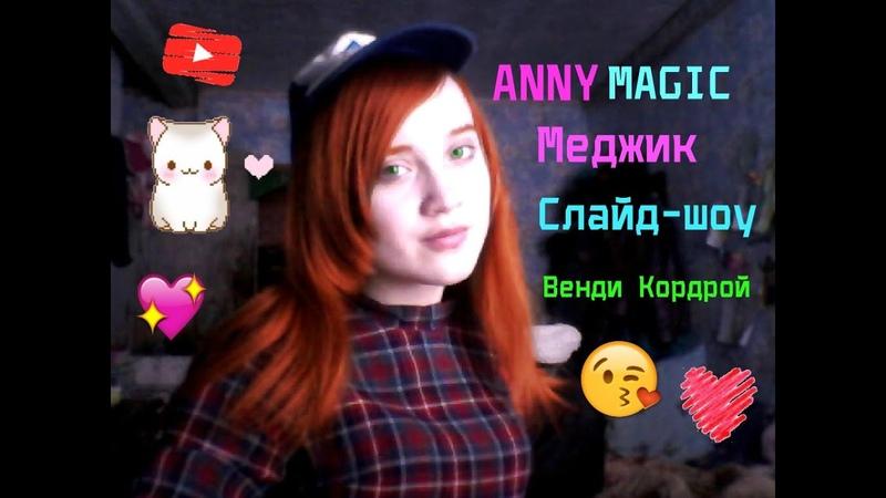 СЛАЙД-ШОУ/МЕДЖИК/ANNY MAGIC/ВЕНДИ КОРДРОЙ