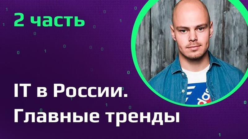 IT образование Самые популярные направление в ИТ в России ProgBlog TV