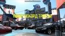 Need for Speed: ProStreet Автобанринг драг 1/4 на Lexus IS350