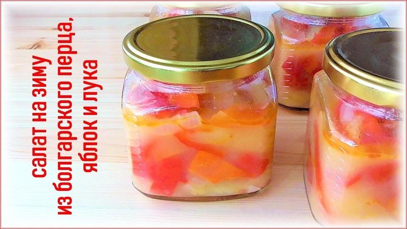 Салат на зиму из болгарского перца яблок и лука