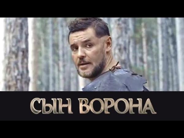 Сын ворона Добыча 1 серия 2014 Исторический фильм приключения боевик @ Русские сериалы