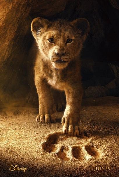 Вышел первый трейлер фильма «Король Лев» от Disney