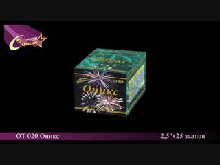 Элитная пиротехника Оникс (ОТ 020)