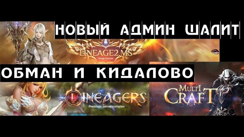 Lineagers.ru Lineage2.ms Multicraft.su - ШАЛОСТИ НОВОГО АДМИНА.