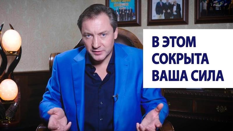 В этом сокрыта ваша сила / Роман Василенко