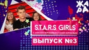 S.T.A.R.S. GIRLS / Детский чарт / Эфир 21.10.18