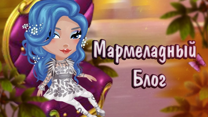 Интервью с Мармеладным блогом   Аватария