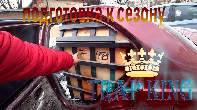 Подготовка к сезону проект Trap King