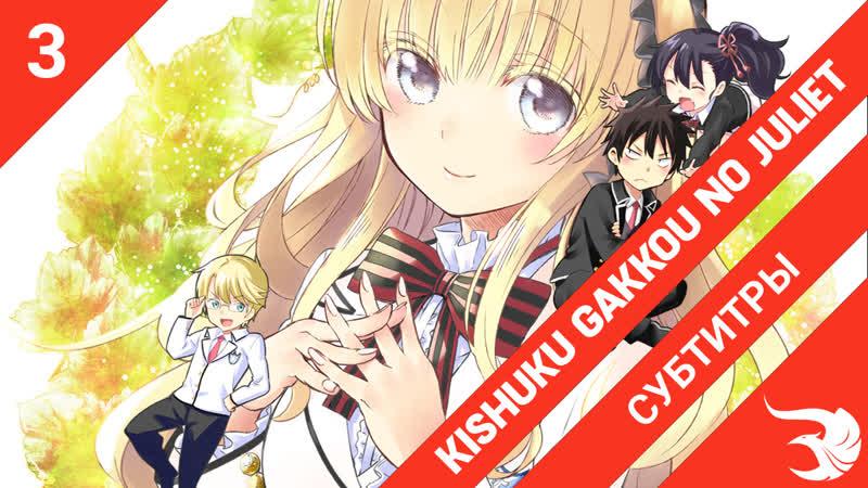 субтитры 3 серия Kishuku Gakkou no Juliet Джульетта из школы интерната SovetRomantica Risens Team