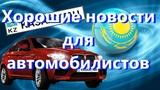 Хорошие новости для автомобилистов Казахстана.