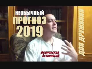 Дон Дружинин | Необычный Прогноз на 2019 год. Ведическая Астрология