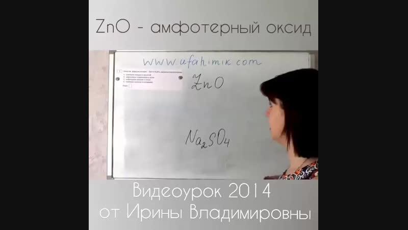 Оксид цинка - амфотерный оксид Видеоурок по химии ОГЭ ЕГЭ ВПР 8, 9, 10, 11 классы