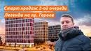 Коммерческие помещения в новостройке СПБ - Легенда 2очередь пр. Героев