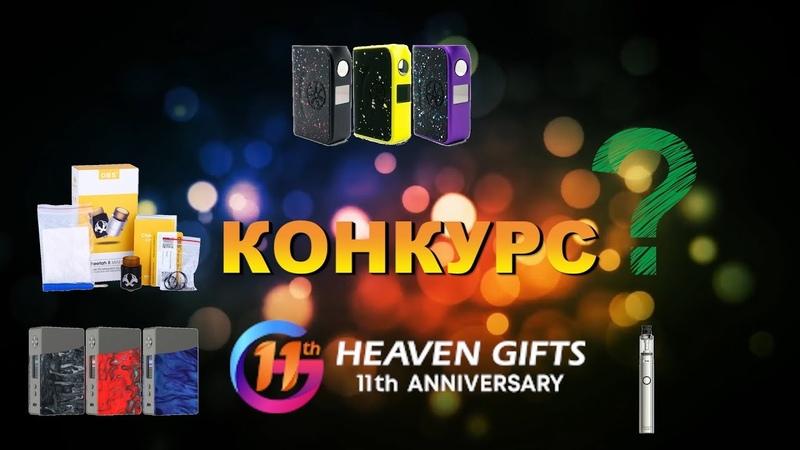 КОНКУРС HeavenGifts 11 years Giveaway