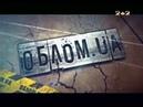 Облом UA Сезон - 2 Выпуск - 14