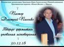 Дмитрий Пасенко Твёрдо держитесь упования исповедания 30 12 18