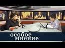 Евгения Альбац / Особое мнение 21.05.19