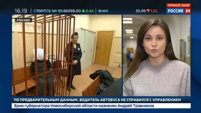 Новости на Россия 24 • Дело Серебренникова: Масляева выполнила досудебное соглашение