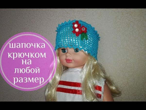 Летняя шапочка крючком для девочки Бирюза на все размеры.