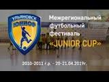 2019-04-21 Матч за 5-6 место. Симбирск Ульяновск - Орион-2 Ульяновск