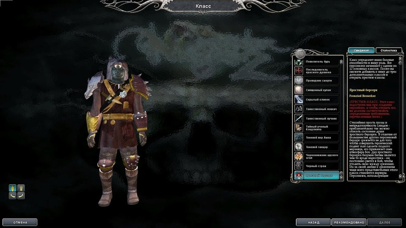 Neverwinter Nights 2 My Strenght Build(2, Part 2)Race Gray Orc, Classes Fighter Weapon Master Frenzied Berserker, 2, 48, 13(08.06.2019)