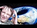 Плоская Земля Теории УМСТВЕННО ОТСТАЛЫХ