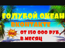 ГОЛУБОЙ ОКЕАН ВКОНТАКТЕ - ОТ 150 000 В ДЕНЬ ! goluboj-okean.ml/