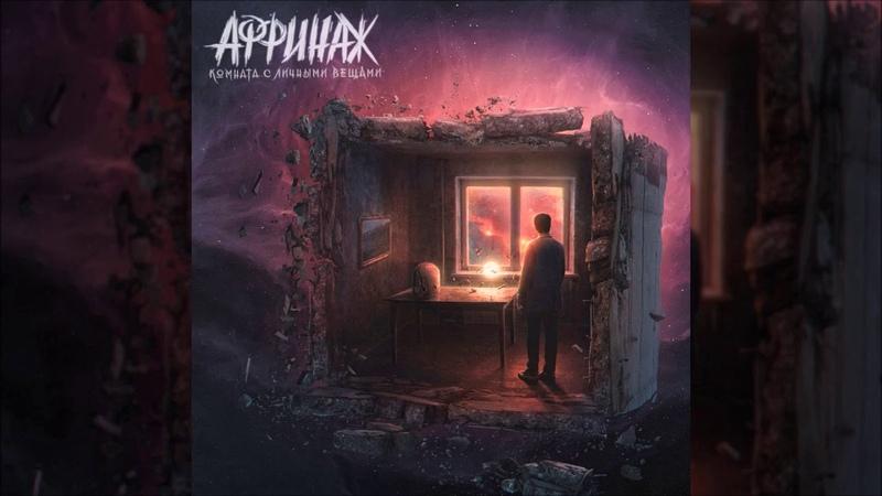 Аффинаж — «Комната С Личными Вещами» (весь альбом, 2018)