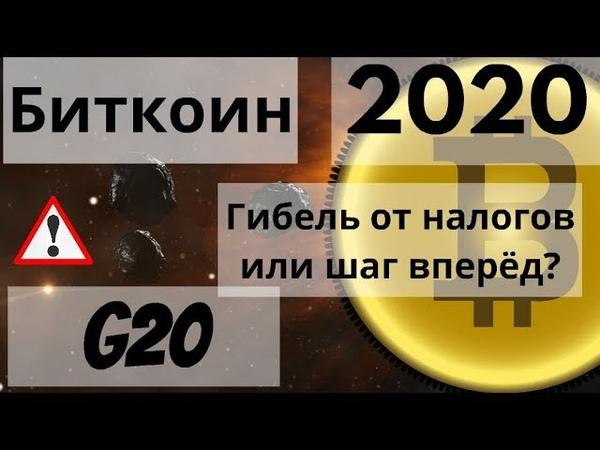 Биткоин 2020 Гибель от налогов или шаг вперёд G20