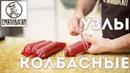 Как вязать колбасу Колбасные узлы Вязка сосисок бананом чтобы не раскручивались