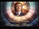 Владимир Мигуля