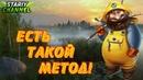 ⏪ ЕСТЬ ТАКОЙ МЕТОД! ⏩ Russian Fishing 4 РР4,RF4 Русская Рыбалка 4