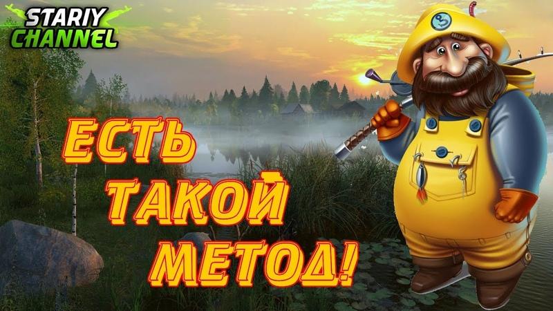 ⏪ ЕСТЬ ТАКОЙ МЕТОД ⏩ Russian Fishing 4 РР4 RF4 Русская Рыбалка 4