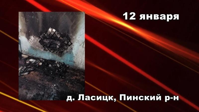 101. Пожарная ситуация в Пинске и Пинском районе за 7-14 января