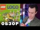 Обзор всех LEGO игр Часть 2 Loco Creator и Шахматы