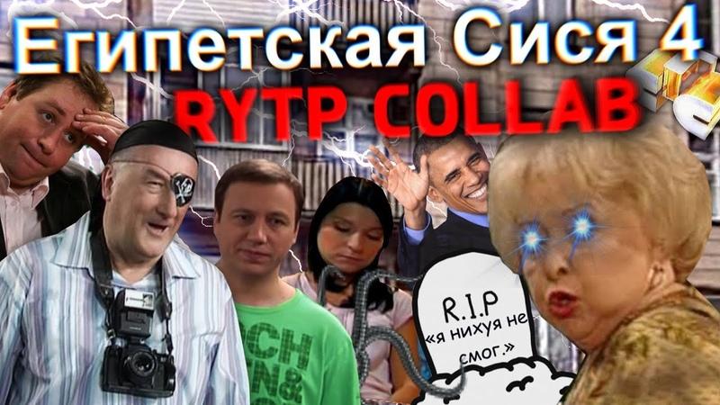 Египетская Сися 4 | RYTP COLLAB