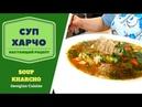 СУП ХАРЧО НАСТОЯЩИЙ И ВКУСНЕЙШИЙ РЕЦЕПТ სუპ ხარჩო Soup Kharcho
