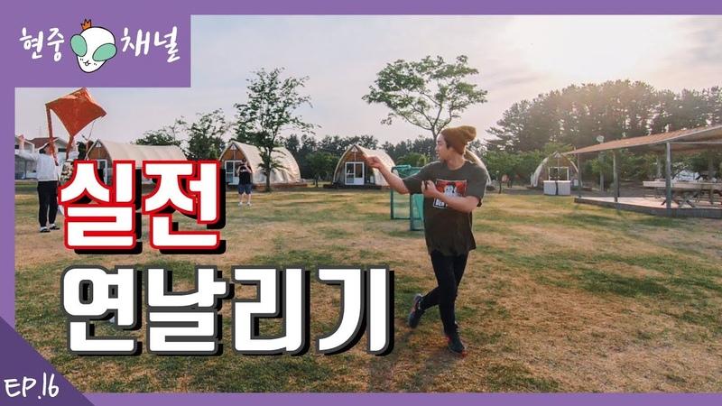 HJ CHANNEL(현중채널) - 실전 연날리기