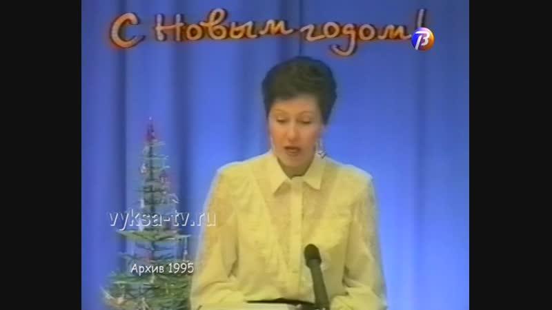 Выкса-МЕДИА: от архивариуса - Новый год в Выксе в 1995-1996 годах