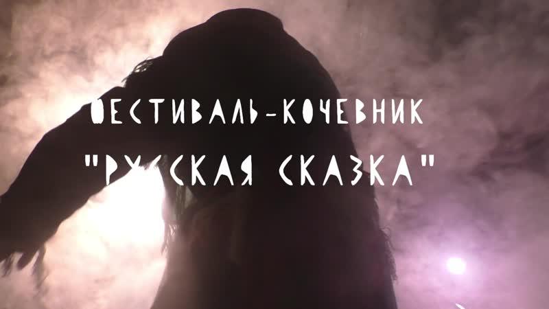 Фестиваль кочевник Русская сказка